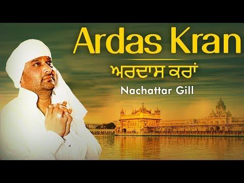 Ardaas Karaan | Nachattar Gill Songs - Ardas kran - New Punjabi Song  2019 | Waheguru Simran