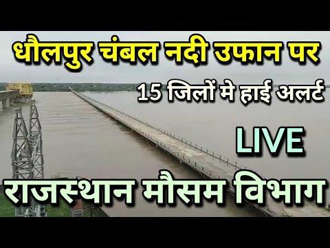 धौलपुर चंबल नदी 139.50 मीटर, राजस्थान का मौसम की जानकारी ! Mausam ki Janakri rajasthan mausam vibhag