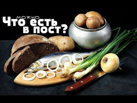 Что нельзя есть в пост? Что можно есть в пост? Какую пищу есть в великий пост?