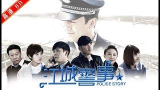 江城警事02(主演:林申,杨烁,张佳宁,蒋小涵,石凉,汤镇业)