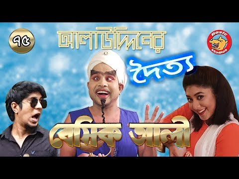 New Natok 2019 | Basic Ali-75: Alauddiner Doitto | New Natok Bangla