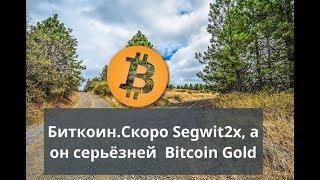 Майнинг дома. Биткоин. Скоро Segwit2x, а он серьёзней  Bitcoin Gold