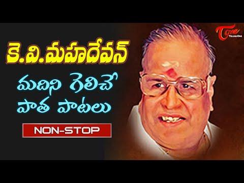 K.V. Mahadevan Memorable Tunes | Telugu Evergreen hit Video Songs Jukebox | Old Telugu Songs