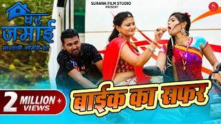 घर जमाई सबसे शानदार कॉमेडी शो भाग - 5 | Ghar Jamai Comedy Show - Bike ka Safar | Gulab Choudhary