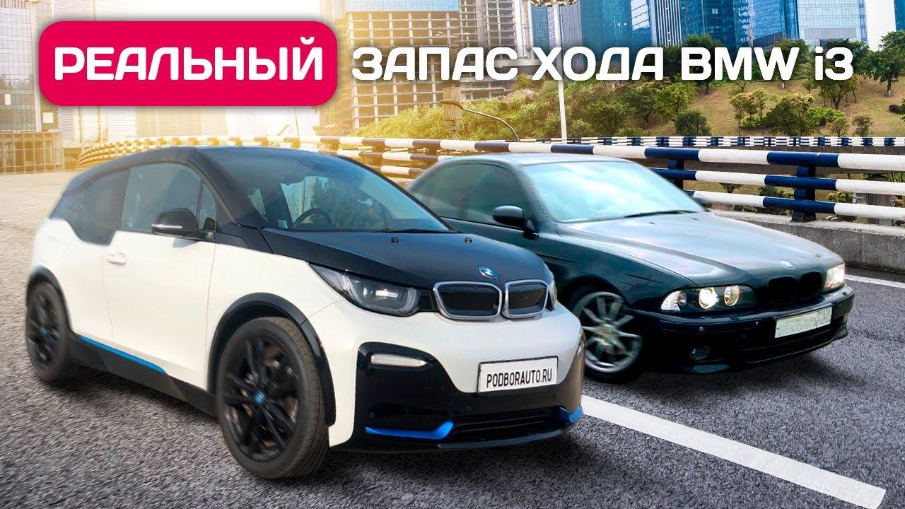 Запас хода BMW i3S 94 Ah, сколько проедет на батарее?