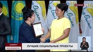 В Шымкенте «нуротановцы» наградили авторов лучших социальных проектов