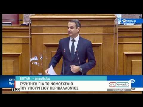 Βουλή : Συζήτηση για το νομοσχέδιο του Υπουργείου Περιβάλλοντος | 05/05/2020 | ΕΡΤ