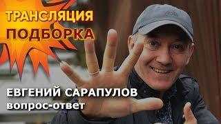 Подборка трансляций - Евгений Сарапулов Вопрос-ответ