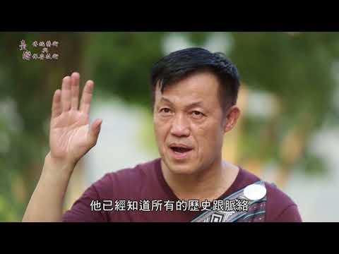 臺灣傳統藝術與保存技術-泰雅族口述傳統.jpg