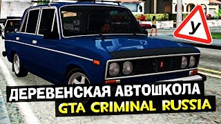 GTA : Криминальная Россия (По сети) #61 - Деревенская автошкола!