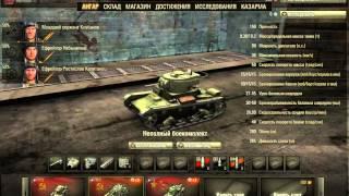 LP.world of tanks - #1 (обучение и начало)