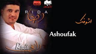 تحميل اغاني رضا - اشوفك | Rida - Ashoufak MP3