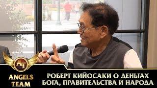Роберт Кийосаки о деньгах Бога, правительства и народа