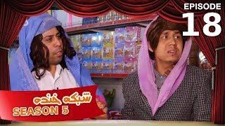 Shabake Khanda - Season 5 - Episode 18