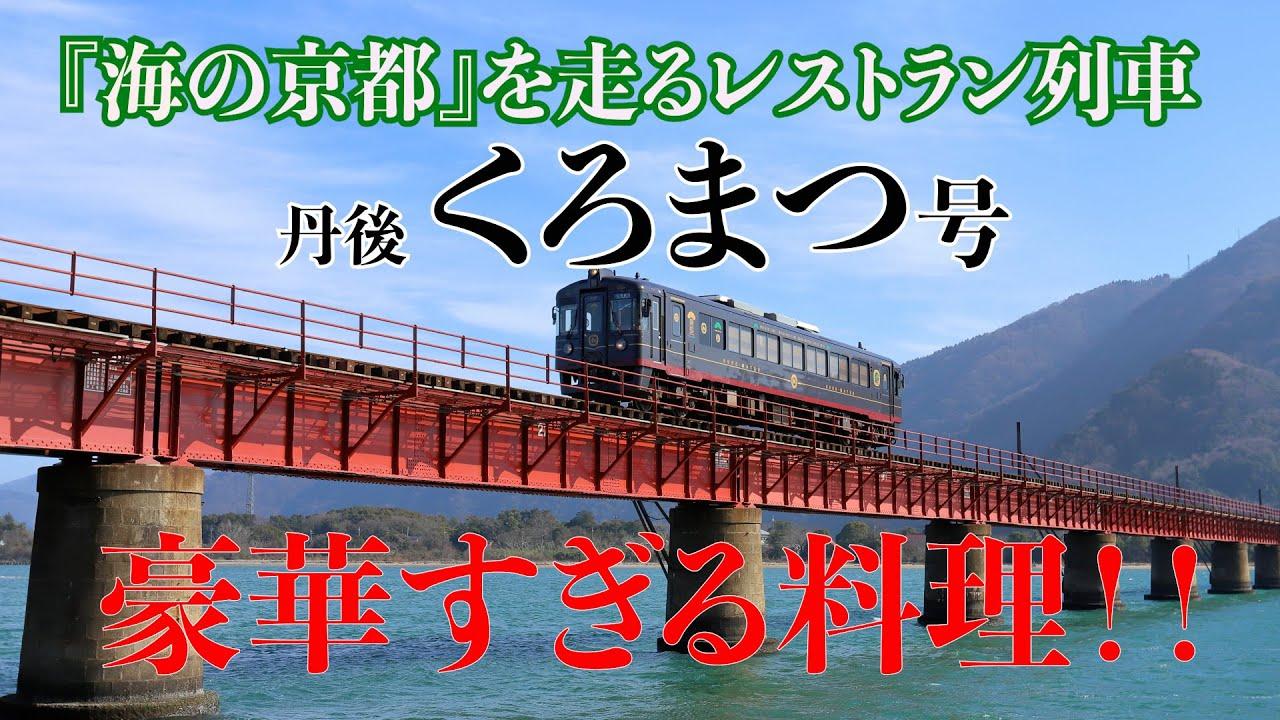 京都を走るレストラン列車 くろまつ号 試乗会潜入! 伊原薫のトレイン倶楽部 027