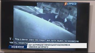 СБУ затримала українського бізнесмена Тимофія Нагорного