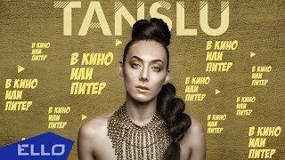 TANSLU - В кино или Питер / Премьера песни