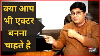 How to become Actor   How to join bollywood   Best acting tips by Virendra Rathore   Joinfilms