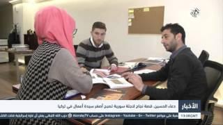 التلفزيون العربي | دعاء الحسين، قصة نجاح لاجئة سورية تصبح أصغر سيدة أعمال في تركيا
