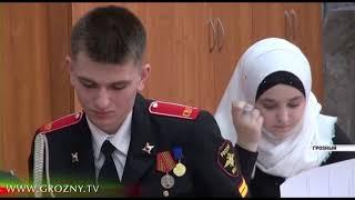 В Чечне стартовал региональный этап Всероссийской ежегодной школьной олимпиады
