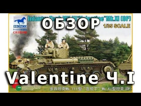 VALENTINE EARLY WARKABLE TRACK LINKS 1//35 BRONCO 3549