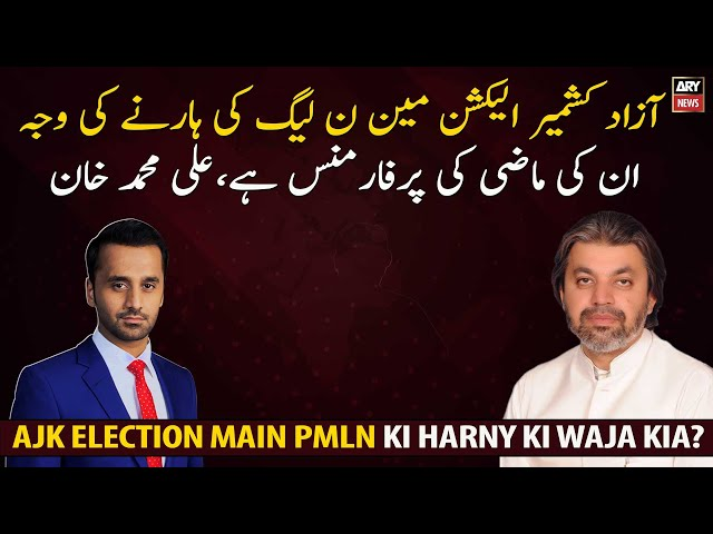 The reason for PMLN's defeat in the AJK elections is their past performances, Ali Muhammad Khan