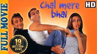 Chal Mere Bhai {HD} – Salman Khan – Sanjay Dutt – Karisma Kapoor – Superhit Comedy Film