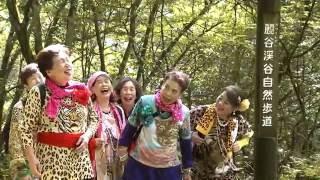 中津市×オバチャ-ン『ウォーキング』編(15秒)