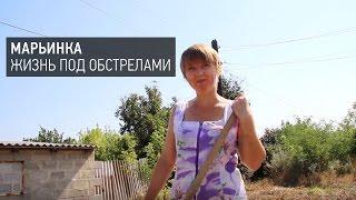 «Война сделала из нас бомжей», - жители Марьинки