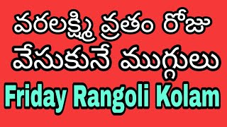 latest Tuesday rangoli || friday muggulu || easy kolam with 5x3 dots || Simple rangoli designs
