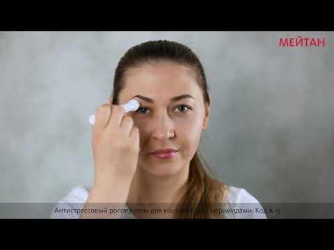 Антистрессовый роллер-гель для контура глаз с церамидами Ke Ai De Aqua MeiTan