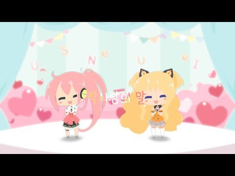 (Original) SeeU, UNI - 짝사랑의 말 [VOCALOID] [보컬로이드 시유, 유니]