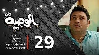 مسلسل الوصية | الحلقة التاسعة والعشرون | AL Wasseya Episode 29