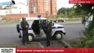 Нападение на полицейских в Нижнем Тагиле