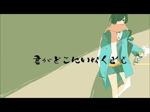 Call / うしお ft.音街ウナ