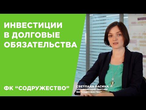 Финансовые инвестиции | Инвестиции в долговые обязательства - Содружество