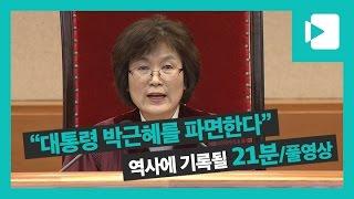 """[풀영상] """"박근혜를 파면한다"""" 역사에 기록될 21분 / 비디오머그"""