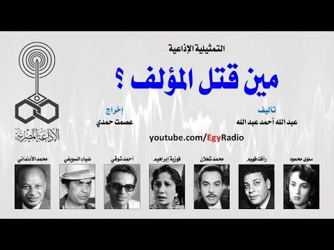 التمثيلية الإذاعية׃ مين قتل المؤلف