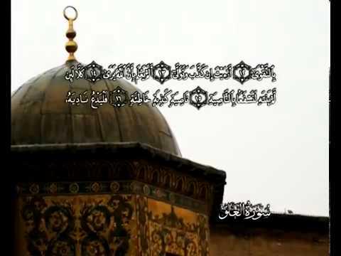 सुरा सूरतुल अलक़्<br>(सूरतुल अलक़्) - शेख़ / महमूद अल-बन्ना -