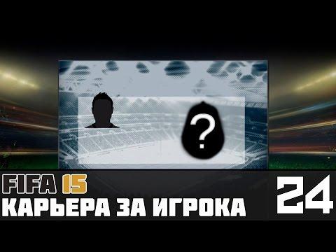 FIFA 15 | Карьера за игрока #24 | Новый клуб?
