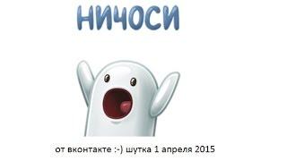 Ничоси от вконтакте прикол на 1 апреля 2015