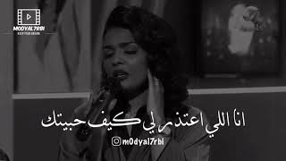 ريم الهوى - لا تعتذر تحميل MP3