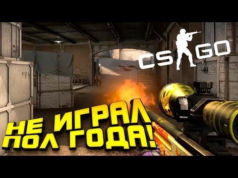 НЕ ИГРАЛ В CS:GO ПОЛ ГОДА! - ПРОВЕРКА СКИЛЛА!