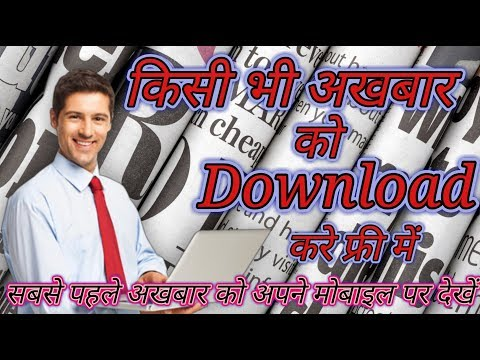 HOW to download any news paper in mobile| sakshi |EENADU