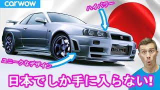 【日本でしか手に入らない車!】海外では手に入れることの出来ない日本限定の特別な車をご紹介!