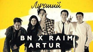 BN x Raim & Artur - Лучший