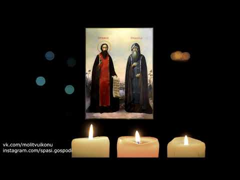 Молитва Зосиме и Савватию Соловецким