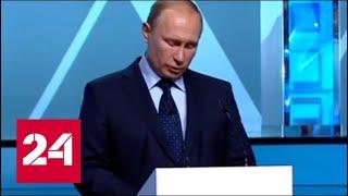 Путин: современный город для людей - это город экологического благополучия - Россия 24