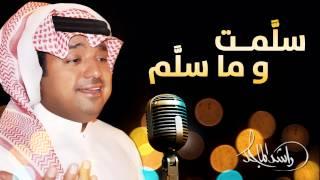 تحميل اغاني راشد الماجد - سلمت وما سلم (النسخة الأصلية) | 2015 MP3