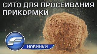 Сито для прикормки диаметр